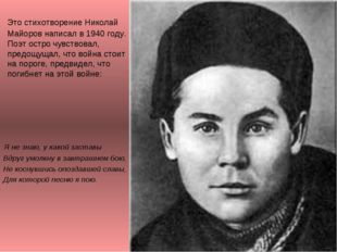 Это стихотворение Николай Майоров написал в 1940 году. Поэт остро чувствовал