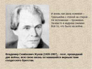 Владимир Семёнович Жуков (1920-1997), - поэт, прошедший две войны, всю свою ж
