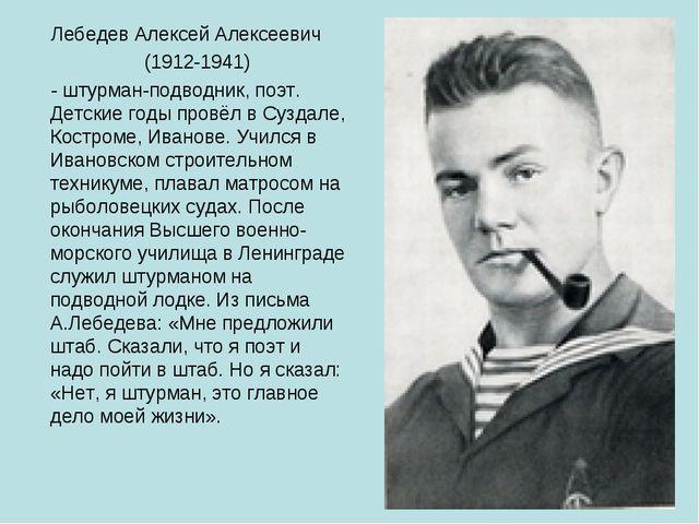 Лебедев Алексей Алексеевич (1912-1941) - штурман-подводник, поэт. Детские го...