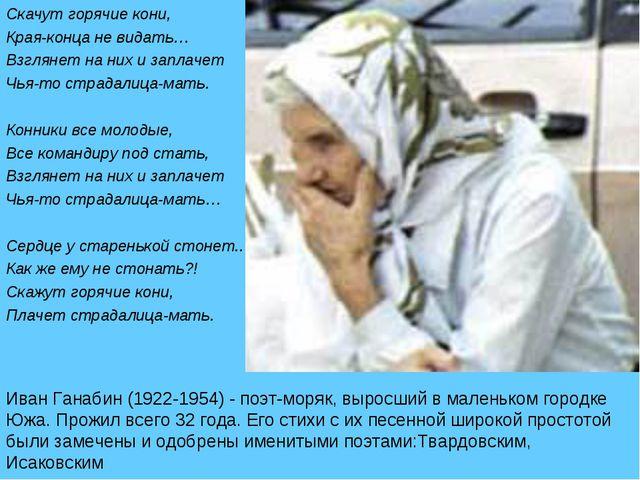 Иван Ганабин (1922-1954) - поэт-моряк, выросший в маленьком городке Южа. Прож...