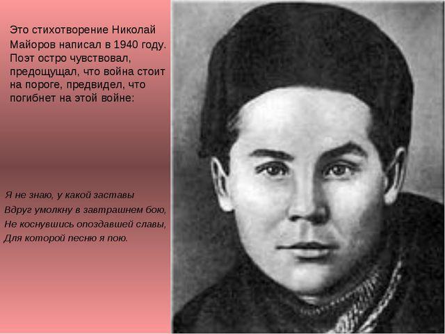 Это стихотворение Николай Майоров написал в 1940 году. Поэт остро чувствовал...