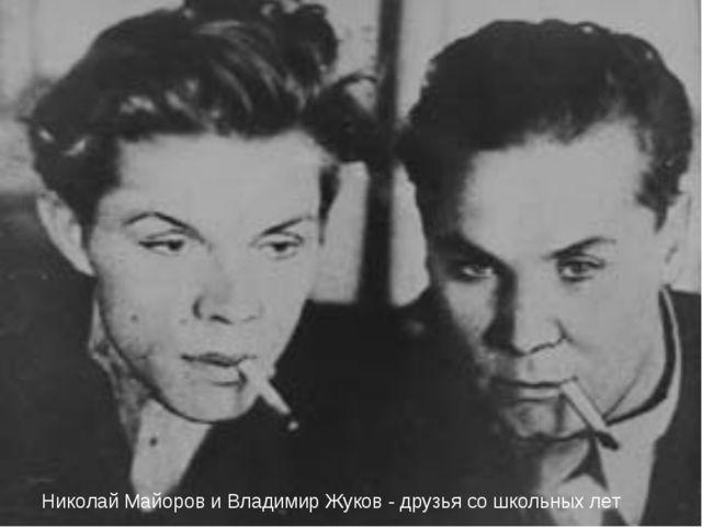 Николай Майоров и Владимир Жуков - друзья со школьных лет