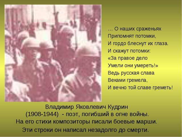 Владимир Яковлевич Кудрин (1908-1944) - поэт, погибший в огне войны. На его с...