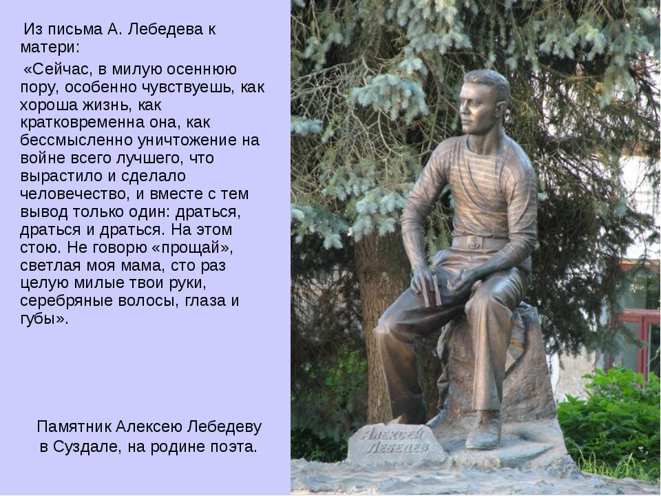 Памятник Алексею Лебедеву в Суздале, на родине поэта. Из письма А. Лебедева к...
