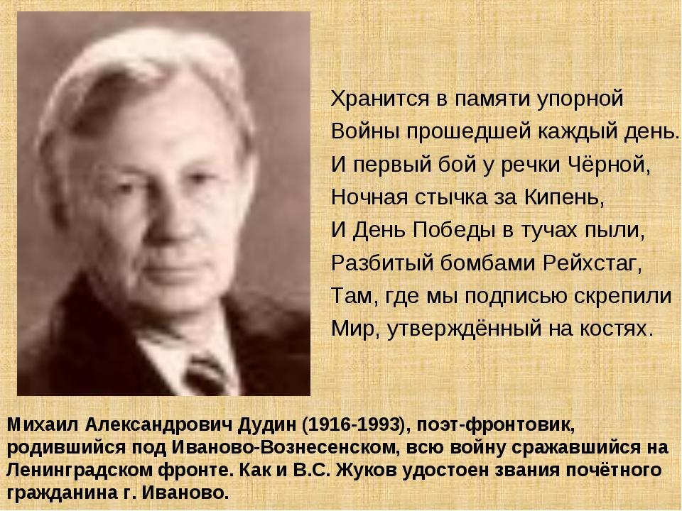 Михаил Александрович Дудин (1916-1993), поэт-фронтовик, родившийся под Иванов...