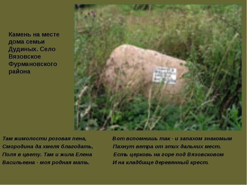 Камень на месте дома семьи Дудиных. Село Вязовское Фурмановского района Там ж...