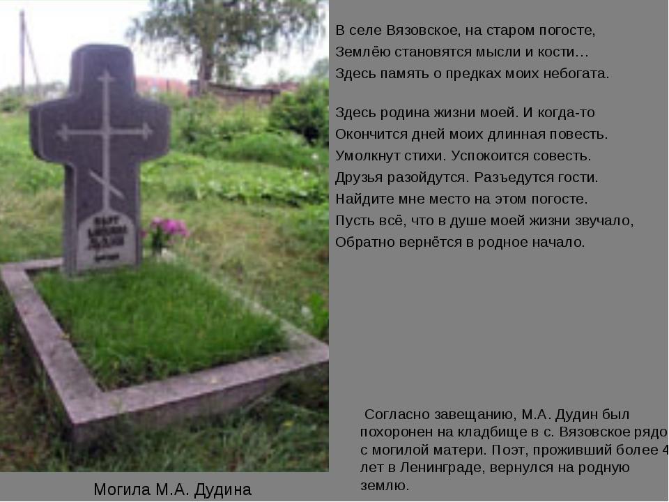 Могила М.А. Дудина В селе Вязовское, на старом погосте, Землёю становятся мыс...
