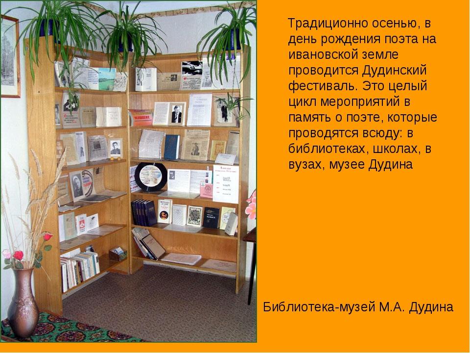 Библиотека-музей М.А. Дудина Традиционно осенью, в день рождения поэта на ива...
