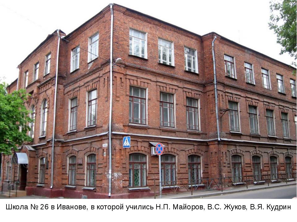 Школа № 26 в Иванове, в которой учились Н.П. Майоров, В.С. Жуков, В.Я. Кудрин