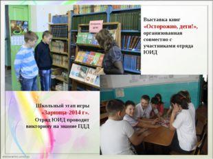 Выставка книг «Осторожно, дети!», организованная совместно с участниками отря