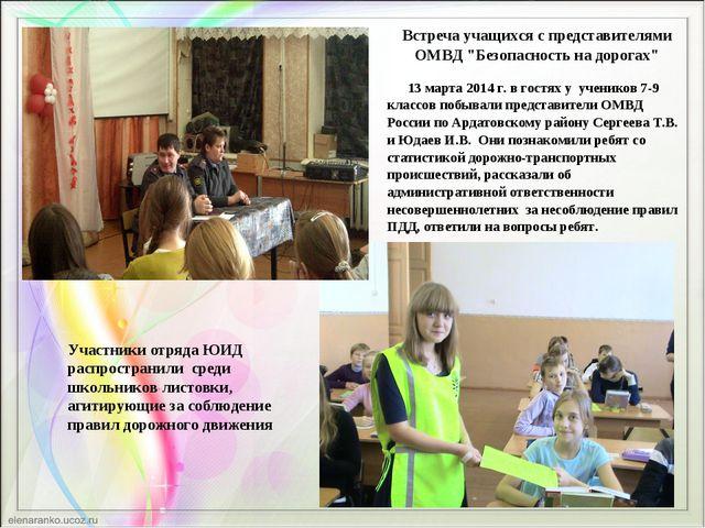 Участники отряда ЮИД распространили среди школьников листовки, агитирующие за...