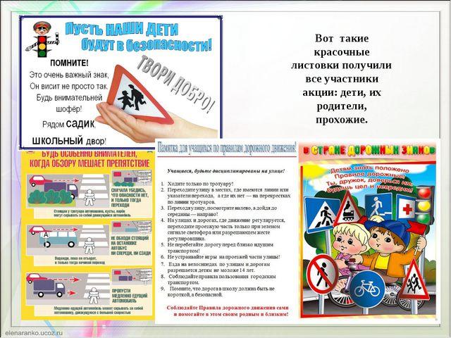 Вот такие красочные листовки получили все участники акции: дети, их родители,...