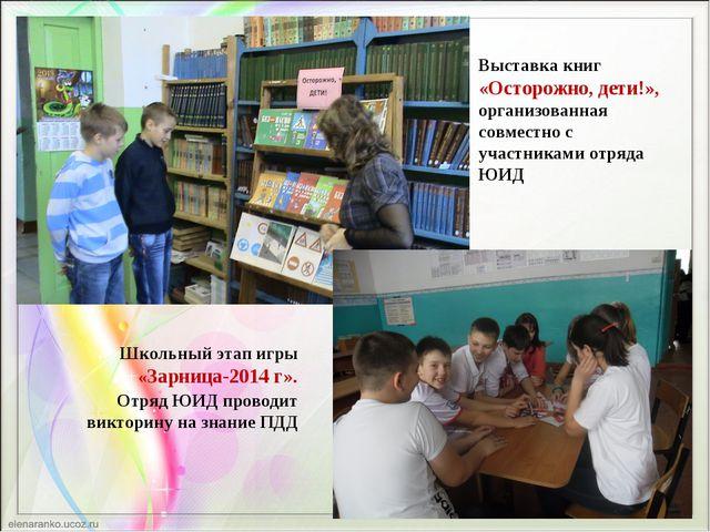Выставка книг «Осторожно, дети!», организованная совместно с участниками отря...