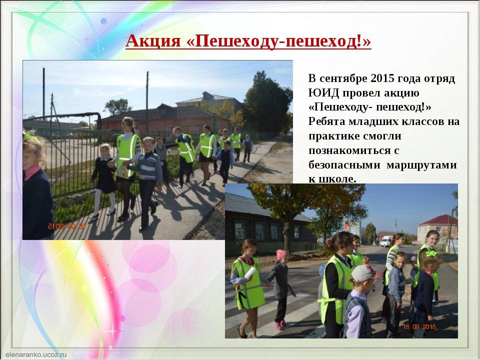 Акция «Пешеходу-пешеход!» В сентябре 2015 года отряд ЮИД провел акцию «Пешехо...