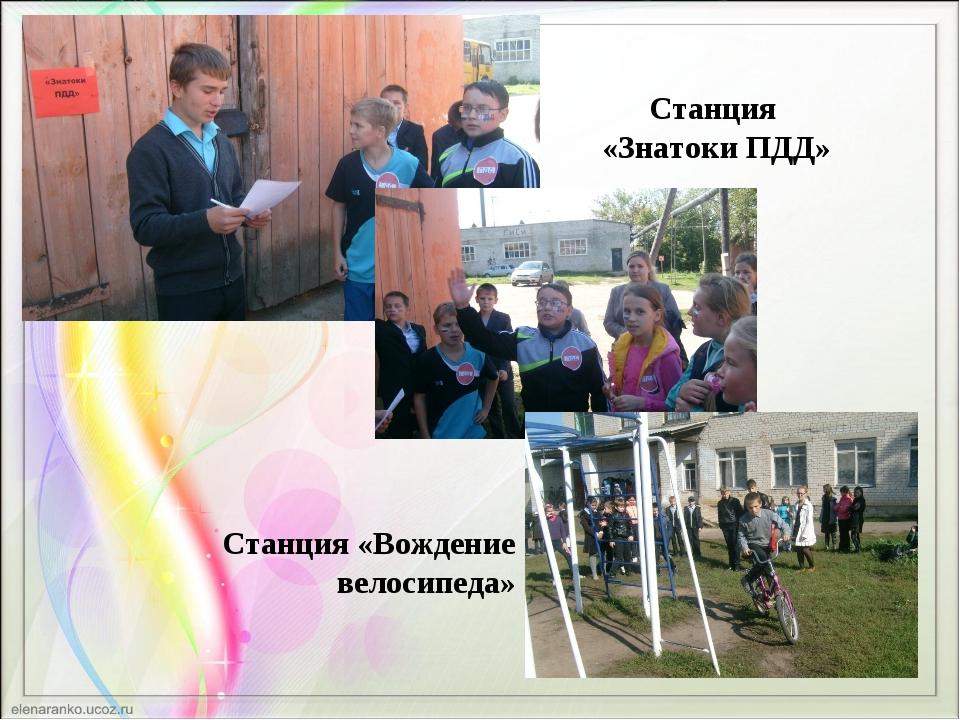 Станция «Знатоки ПДД» Станция «Вождение велосипеда»