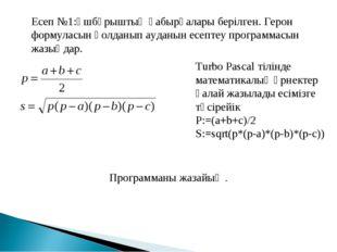 Есеп №1:Үшбұрыштың қабырғалары берілген. Герон формуласын қолданып ауданын ес