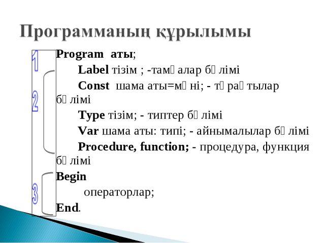 Program аты; Label тізім ; -тамғалар бөлімі Const шама аты=мәні; - тұрақтылар...
