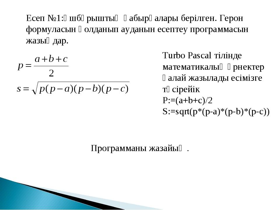 Есеп №1:Үшбұрыштың қабырғалары берілген. Герон формуласын қолданып ауданын ес...