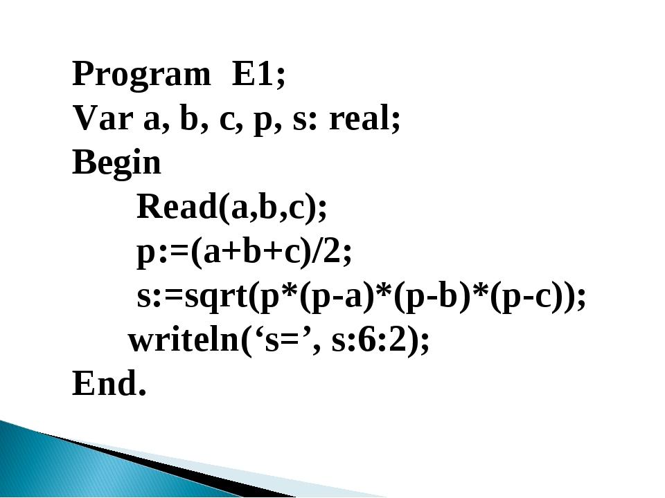 Program Е1; Var a, b, c, p, s: real; Begin Read(a,b,c); p:=(a+b+c)/2; s:=sqrt...