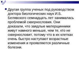 Другая группа ученых под руководством доктора биологических наук И.Б. Белявск
