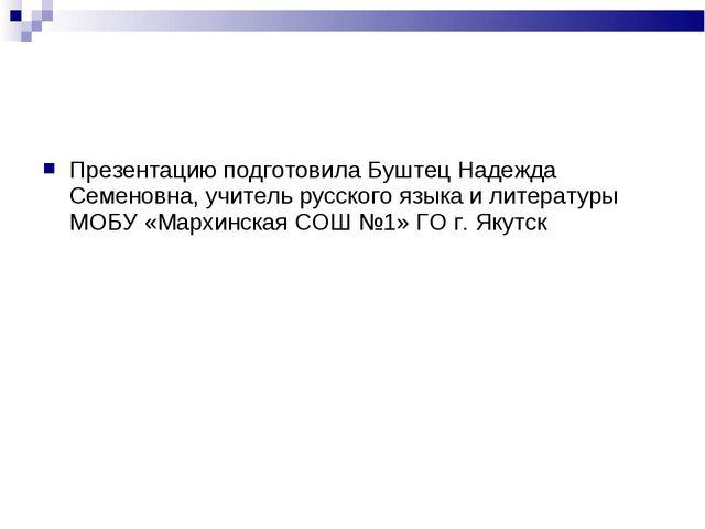 Презентацию подготовила Буштец Надежда Семеновна, учитель русского языка и ли...