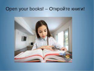 Open your books! – Откройте книги!