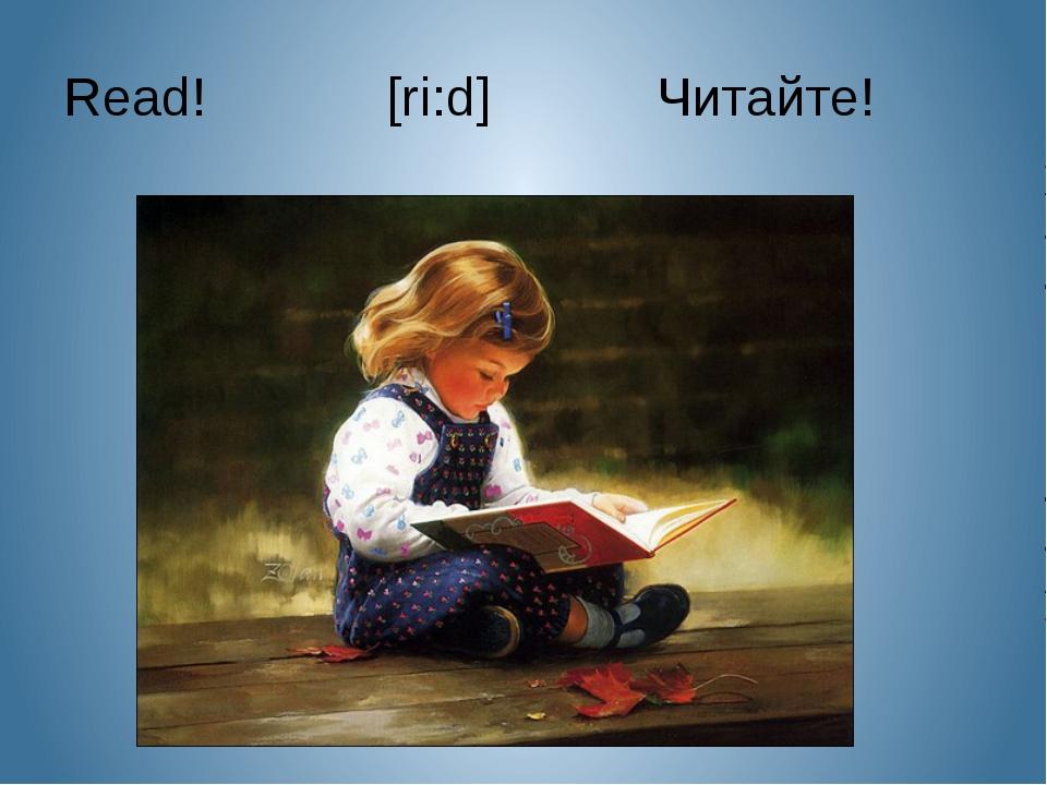 Read! [ri:d] Читайте!