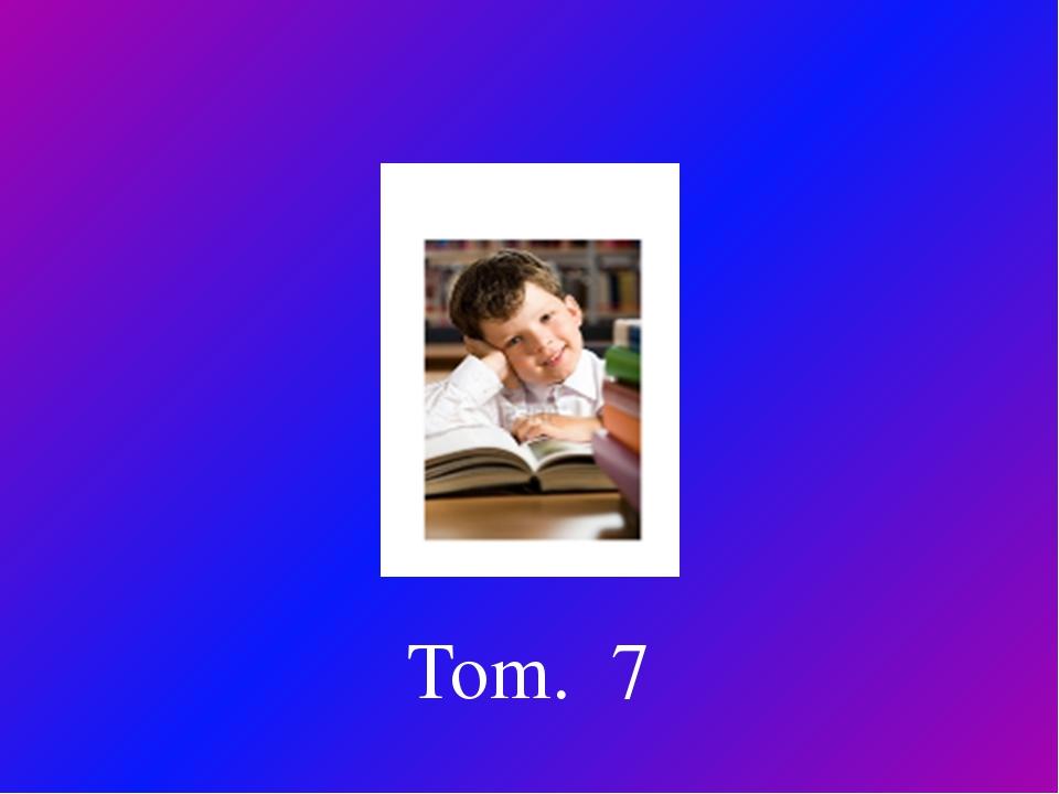 Tom. 7