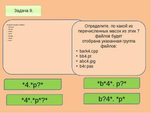 Задача 9. В каталоге находится 7 файлов: bark4.cpp bbo.pas boat4.p bb4.pt ab