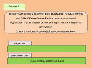 Задача 2. В некотором каталоге хранился файлВьюга.doc, имевший полное имяD