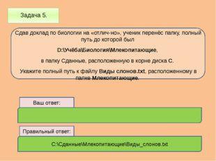 Задача 5. Сдав доклад по биологии на «отлично», ученик перенёс папку, полны