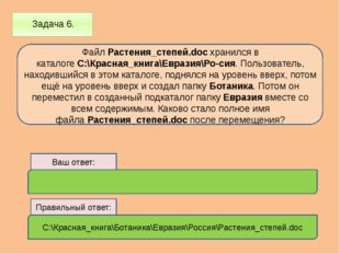 Задача 6. ФайлРастения_степей.docхранился в каталогеС:\Красная_книга\Евра