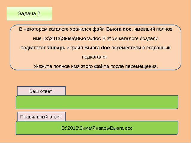 Задача 2. В некотором каталоге хранился файлВьюга.doc, имевший полное имяD...