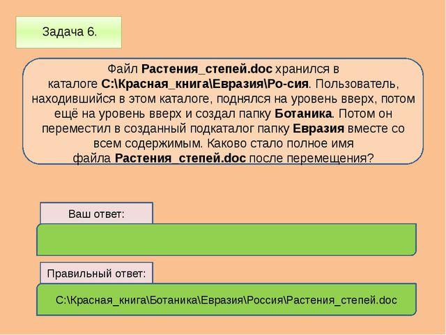 Задача 6. ФайлРастения_степей.docхранился в каталогеС:\Красная_книга\Евра...