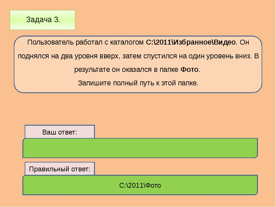 Задача 3. Пользователь работал с каталогомC:\2011\Избранное\Видео. Он подня...