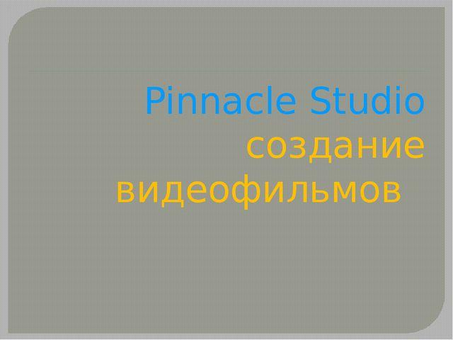 Pinnacle Studio создание видеофильмов