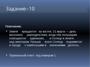 Задание-10 Пояснение. Земля вращается на восток. 21 марта — день весеннего ра