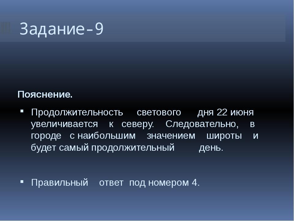 Задание-9 Пояснение. Продолжительность светового дня 22 июня увеличивается к...
