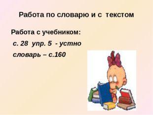 Работа по словарю и с текстом Работа с учебником: с. 28 упр. 5 - устно словар