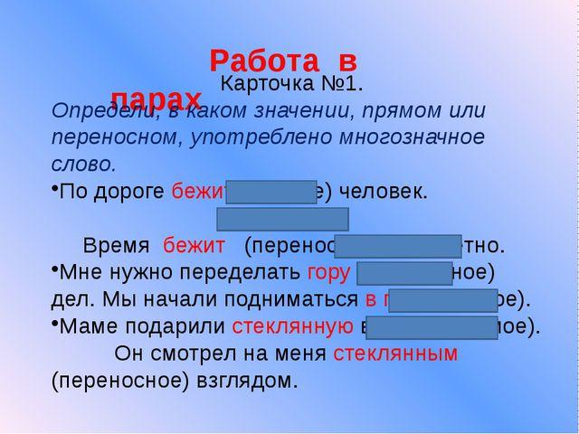 Работа в парах Карточка №1. Определи, в каком значении, прямом или переносно...