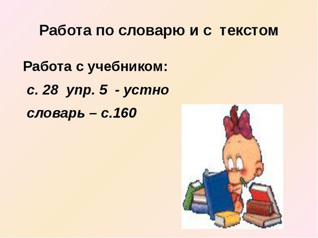 Работа по словарю и с текстом Работа с учебником: с. 28 упр. 5 - устно словар...