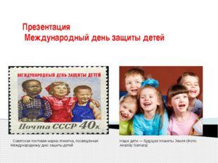 Презентация Международный день защиты детей Советская почтовая марка-этикетка