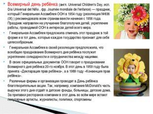 Всемирный день ребёнка (англ. Universal Children's Day, исп. Día Universal de