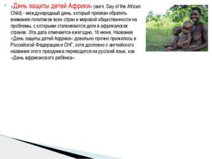 «День защиты детей Африки» (англ. Day of the African Child) - международный д