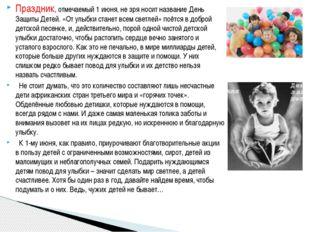 Праздник, отмечаемый 1 июня, не зря носит название День Защиты Детей. «От улы