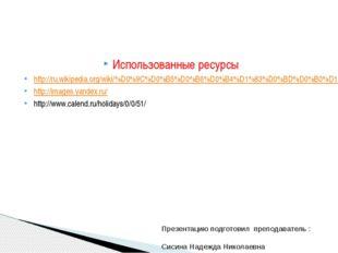 Использованные ресурсы http://ru.wikipedia.org/wiki/%D0%9C%D0%B5%D0%B6%D0%B4%