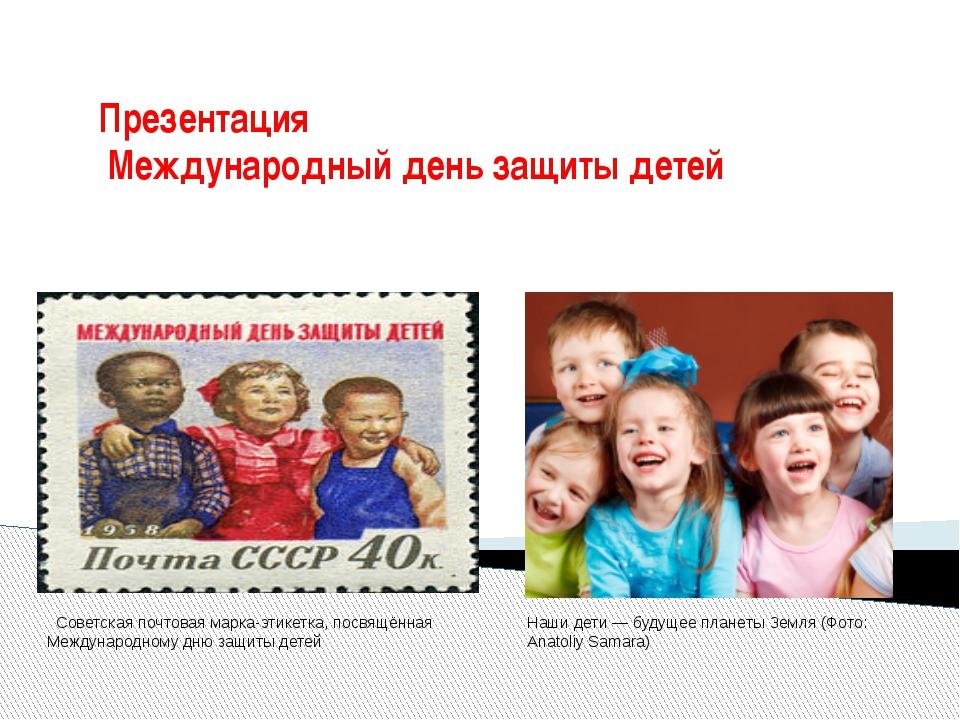 Презентация Международный день защиты детей Советская почтовая марка-этикетка...