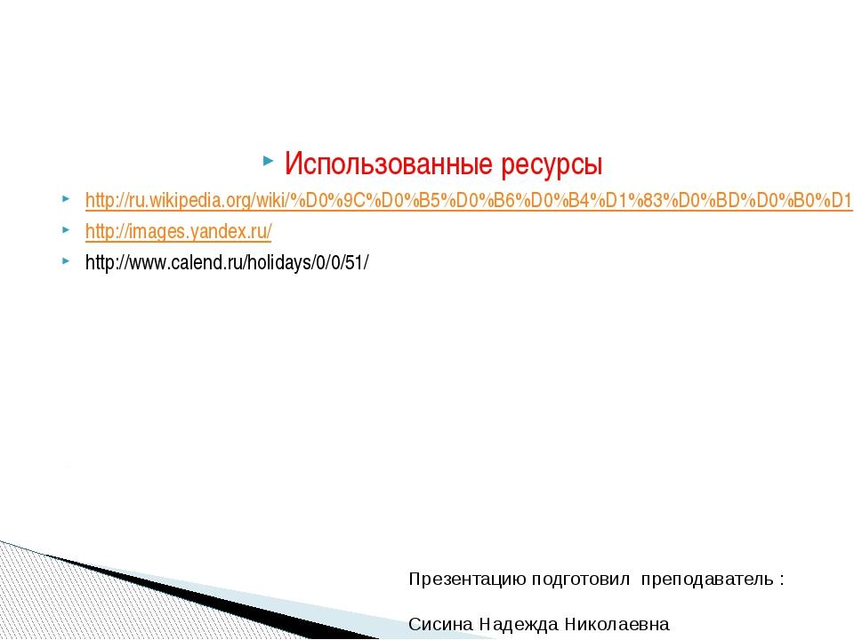 Использованные ресурсы http://ru.wikipedia.org/wiki/%D0%9C%D0%B5%D0%B6%D0%B4%...