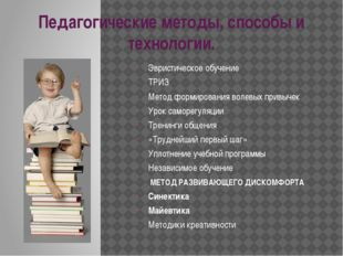 Педагогические методы, способы и технологии. Эвристическое обучение ТРИЗ Мето