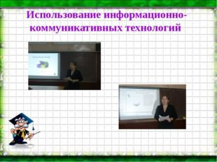 Использование информационно-коммуникативных технологий Страница